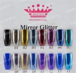 Зеркальная втирка (пигмент) Master Professional, 7 цветов в ассортименте - фото 5279