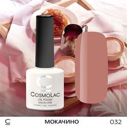 """Гель-лак """"CosmoLac"""" Мокачино #032 - фото 6697"""