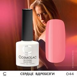 "Гель-лак ""CosmoLac"" СЕРДЦЕ ВДРЕБЕЗГИ #44 - фото 6709"