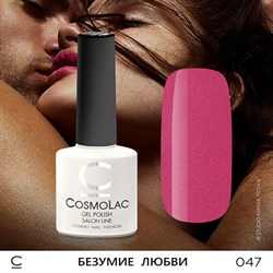 """Гель-лак """"CosmoLac"""" БЕЗУМИЕ ЛЮБВИ #47 - фото 6712"""