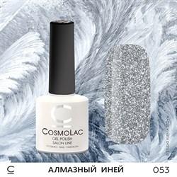 """Гель-лак """"CosmoLac"""" АЛМАЗНЫЙ ИНЕЙ #053 - фото 6718"""