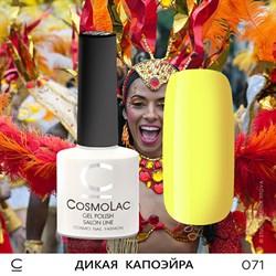 """Гель-лак """"CosmoLac"""" ДИКАЯ КАПОЭЙРА #071 - фото 6736"""