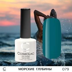 """Гель-лак """"CosmoLac"""" МОРСКИЕ ГЛУБИНЫ #079 - фото 6744"""