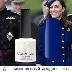 """Гель-лак """"CosmoLac"""" ТАИНСТВЕННЫЙ ЛОНДОН #103 - фото 6770"""