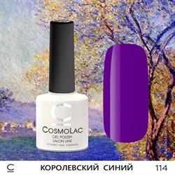 """Гель-лак """"CosmoLac"""" КОРОЛЕВСКИЙ СИНИЙ #114 - фото 6781"""