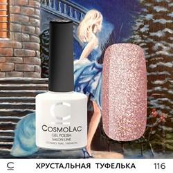 """Гель-лак """"CosmoLac"""" ХРУСТАЛЬНАЯ ТУФЕЛЬКА #116 - фото 6783"""