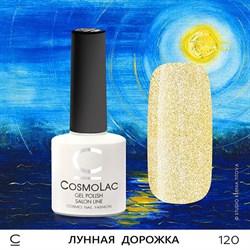 """Гель-лак """"CosmoLac"""" ЛУННАЯ ДОРОЖКА #120 - фото 6787"""