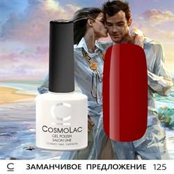 """Гель-лак """"CosmoLac"""" ЗАМАНЧИВОЕ ПРЕДЛОЖЕНИЕ #125 - фото 6792"""