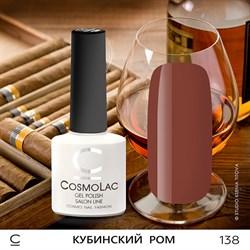 """Гель-лак """"CosmoLac"""" КУБИНСКИЙ РОМ #138 - фото 6805"""