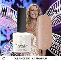 """Гель-лак """"CosmoLac"""" ГАВАНСКИЙ КАРНАВАЛ #144 - фото 6811"""