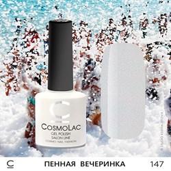 """Гель-лак """"CosmoLac"""" ПЕННАЯ ВЕЧЕРИНКА #147 - фото 6814"""