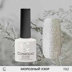 """Гель-лак """"CosmoLac"""" МОРОЗНЫЙ УЗОР №192 - фото 6860"""