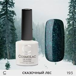 """Гель-лак """"CosmoLac"""" СКАЗОЧНЫЙ ЛЕС №193 - фото 6861"""