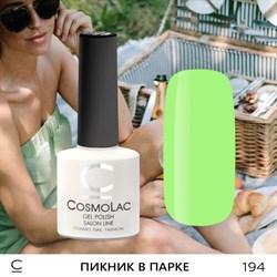 """Гель-лак """"CosmoLac"""" ПИКНИК В ПАРКЕ №194 - фото 6862"""