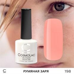 """Гель-лак """"CosmoLac"""" РУМЯНАЯ ЗАРЯ №198 - фото 6866"""