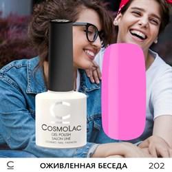 """Гель-лак """"CosmoLac"""" ОЖИВЛЕННАЯ БЕСЕДА №202 - фото 6870"""