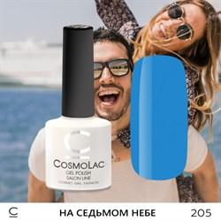 """Гель-лак """"CosmoLac"""" НА СЕДЬМОМ НЕБЕ №205 - фото 6873"""