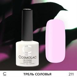 """Гель-лак """"CosmoLac"""" ТРЕЛЬ СОЛОВЬЯ №211 - фото 6879"""