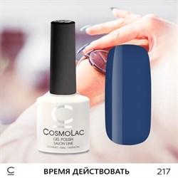 """Гель-лак """"CosmoLac"""" ВРЕМЯ ДЕЙСТВОВАТЬ №217 - фото 6885"""