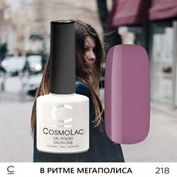 """Гель-лак """"CosmoLac"""" В РИТМЕ МЕГАПОЛИСА №218 - фото 6886"""