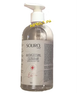 Антисептик гелевый для рук Soliro 500 мл. - фото 7489