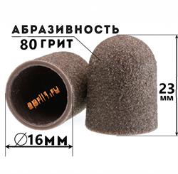 Песочные колпачки педикюрные 16 мм. 80 грит. 10 штук - фото 7562