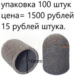 Песочные колпачки для педикюра 10 мм. 100 штук - фото 7569
