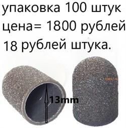 Колпачки для педикюра песочные 13 мм. 100 штук - фото 7570
