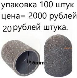 Колпачки для педикюра песочные 16 мм. 100 штук. - фото 7571