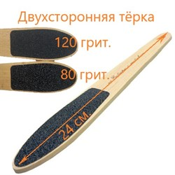 Тёрка для педикюра двухсторонняя Сибирь 24 см. - фото 7664