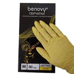 Перчатки нитриловые . Жёлтый цвет. Размер М. 100 штук. - фото 7757