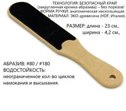 Тёрка для педикюра двухсторонняя Etalon RiD 23.5 см. - фото 8142