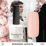 """Гель-лак """"CosmoLac"""" ЛЮБИМАЯ ШАНЕЛЬ #011"""