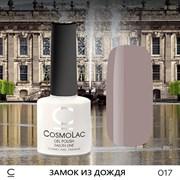 """Гель-лак """"CosmoLac"""" ЗАМОК ИЗ ДОЖДЯ #017"""