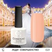 """Гель-лак """"CosmoLac"""" ЛЕДИ СОВЕРШЕНСТВО #021"""