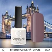 """Гель-лак """"CosmoLac"""" ВИКТОРИАНСКИЙ СТИЛЬ #022"""