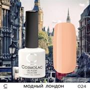 """Гель-лак """"CosmoLac"""" МОДНЫЙ ЛОНДОН #024"""