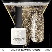 """Гель-лак """"CosmoLac"""" БРЫЗГИ ШАМПАНСКОГО #036"""