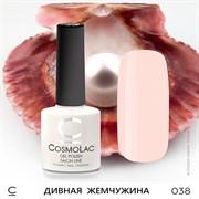 """Гель-лак """"CosmoLac"""" ДИВНАЯ ЖЕМЧУЖИНА #38"""
