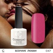 """Гель-лак """"CosmoLac"""" БЕЗУМИЕ ЛЮБВИ #47"""