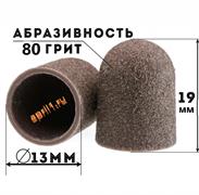 Песочные колпачки педикюрные 13мм. 80 грит. 10 штук