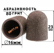 Песочные колпачки педикюрные 16 мм. 80 грит. 10 штук