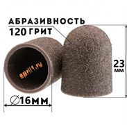 Песочные колпачки для педикюра 16 мм. 120 грит. 10 штук