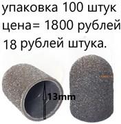 Колпачки для педикюра песочные 13 мм. 100 штук