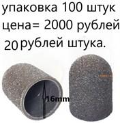 Колпачки для педикюра песочные 16 мм. 100 штук.