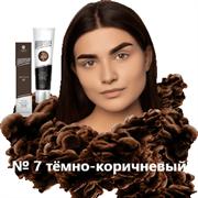 Краска для ресниц и бровей BRONSUN №7. цвет темно-коричневый 15мл.
