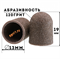Песочные колпачки для педикюра 13 мм. 120 грит. 10 штук - фото 7564