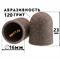 Песочные колпачки для педикюра 16 мм. 120 грит. 10 штук - фото 7565